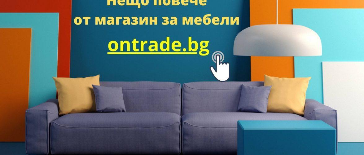 Всичко за дома в един онлайн магазин